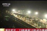 19 immeubles s'effondrent simultanément en Chine (vidéo)