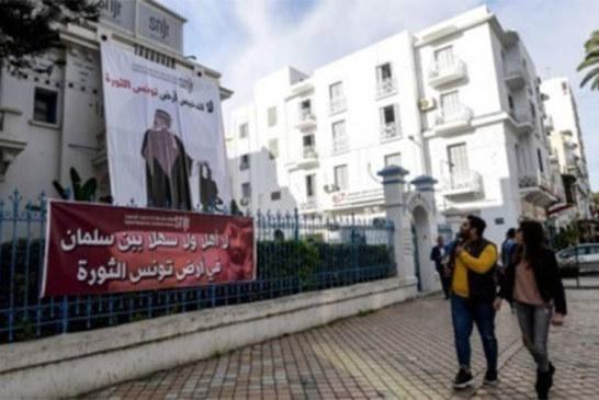 La Tunisie proteste contre la visite du prince héritier saoudien