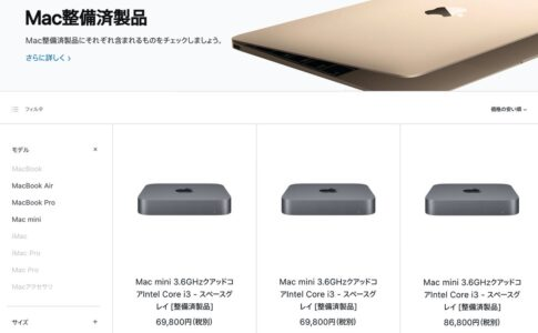 「Mac整備済製品」MacBook Air・M1 MacBook Pro・Mac Pro【2021年4月30日】