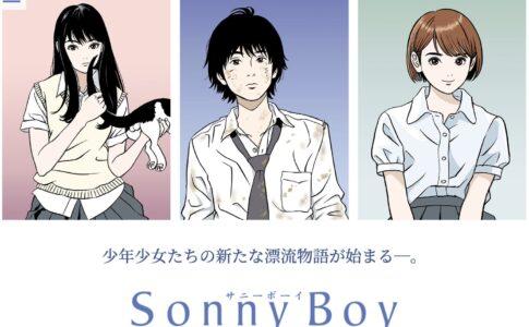 江口寿史がキャラ原案・主題歌に銀杏BOYZ・マッドハウス制作のアニメ「Sonny Boy」2021年に放送と発表