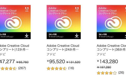 Amazon「Adobe Creative Cloud コンプリート(12ヶ月)」が28%オフなどになる「アドビ製品がお買い得」セール開催中(5/7まで)