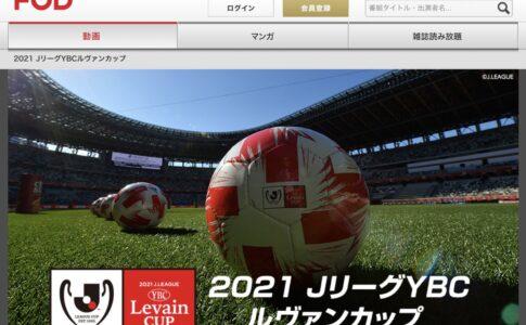 浦和レッズ・ユンカーのデビュー戦となるルヴァンカップ柏戦は「FODプレミアム」で視聴可能(2週間無料トライアルで)