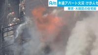 【火災】東京都大田区仲池上で火事