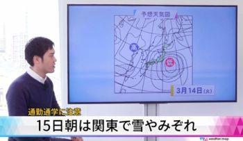 【降雪】関東平野部でも15日に雪の可能性