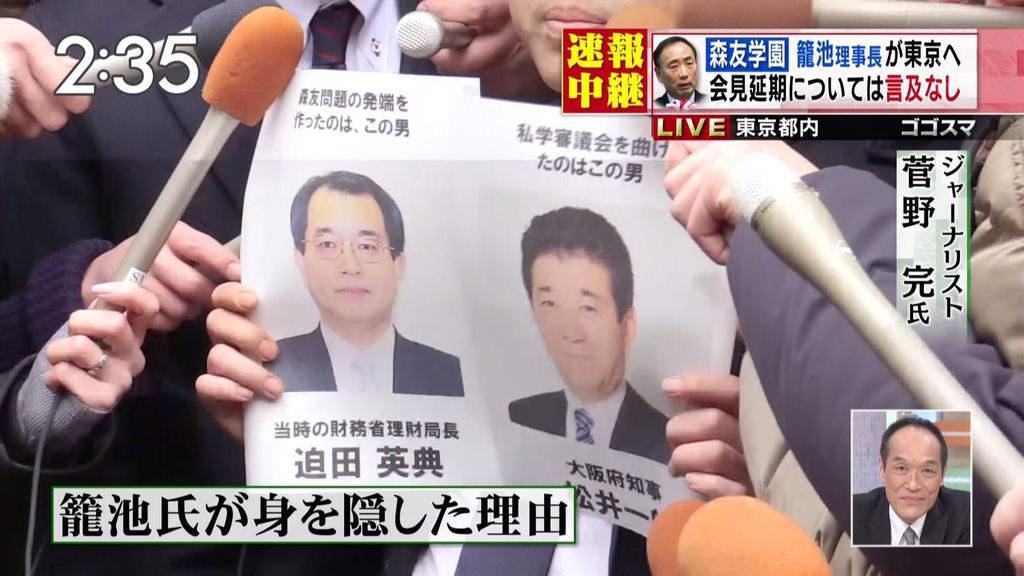 大阪府知事松井一郎