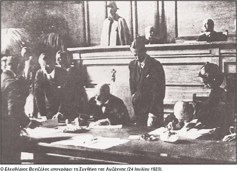 The Treaty of Lausanne-Συνθήκη της Λωζάνης (το πλήρες κείμενο) 24/7/1923