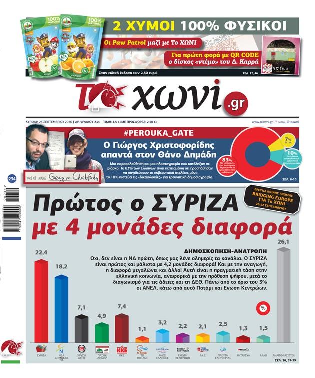 Κατέρρευσε ο Μητσοτάκης! 4,2% μπροστά ο ΣΥΡΙΖΑ! [Bridging Europe]