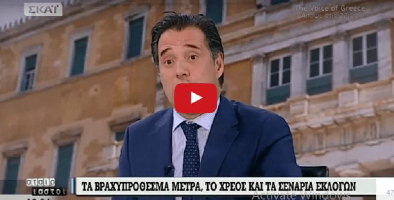 Επιτέλους κάποιος Ξεφτίλισε τον Γεωργιάδη μέσα στον ΣΚΑΙ (βίντεο)