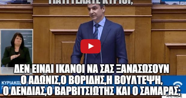 """Ο Μητσοτάκης έφτασε 50 χρονών για να μάθει το Κατίκι Δομοκού και την Τσακώνικη Μελιτζάνα! """"Τι χαζογελάτε κύριοι"""" (βίντεο)"""