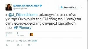 Νεό ανθελληνικό παραλήρημα από την Μαρία Σπυράκη! (βίντεο)