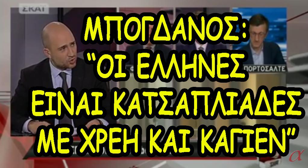 """Μπογδάνος """"Οι Ελληνες είναι ΚΑΤΣΑΠΛΙΑΔΕΣ με Χρέη και Καγιέν"""""""