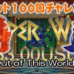 【オンラインカジノ】-Out of This World-スロット100回チャレンジ! ~パチンコ・パチスロ・コインゲームより面白い!?~#94