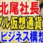 【SBI北尾社長】リップル(XRP仮想通貨No 1ビジネス構想!