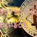 【仮想通貨】人々がビットコインについて誤解していること