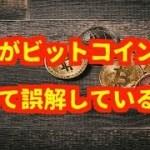 仮想通貨(暗号通貨)人々がビットコインに  ついて誤解していること