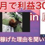 【副業で稼ぐ】開始1ヶ月で月収30万稼いだ広島の浩二さんの実績紹介