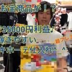こんなお宝商品が!?15分で利益35000円!超稼ぎやすいドンキホーテ仕入れ!