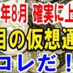 【仮想通貨】2018年8月確実に上がる!注目の仮想通貨はコレだ!