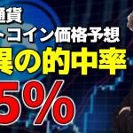 仮想通貨ビットコイン価格予想が驚異の的中率95%