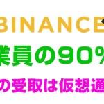 仮想通貨取引所・Binance(バイナンス)では従業員の90%が給与を仮想通貨でももらっているってホント!?