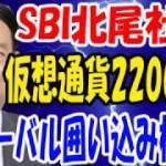 【SBI北尾社長】仮想通貨2200兆円時代へグローバル囲い込み構想!