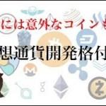 仮想通貨開発格付けTOP10!!EOSやETHがランクイン!