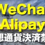 仮想通貨決済禁止!WeChatとAlipayが対象に!