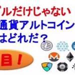 【仮想通貨】リップルだけじゃない!ほかのアルトコインの買いはどれだ?
