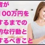 【ネット副業】初心者が月収100万円を達成するまでの具体的な行動と意識するべきこと