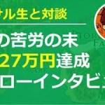 月1万円からアフィリエイトで一気に月収27万円を達成したコンサル生と対談