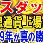 【仮想通貨】世界2位米ナスダックが仮想通貨上場へ!?大きな強気材料で2019年真の勝負!!