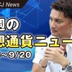 今週の仮想通貨ニュース(9/13〜9/20 Weekly CCJ News)