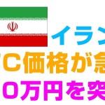 イランでビットコイン(BTC)価格が急騰し260万円を突破!一体何が起こっているのか!?【仮想通貨】