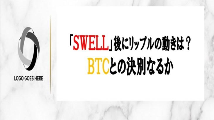 仮想通貨News:リップルカンファレンス「SWELL 2018」後にリップルの動きは? BTCとアルトコインの動きはどうなる?