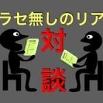 Twitterアフィリエイト【たった3ヶ月で〇〇万円??全く台本無しでガチのリアル対談】