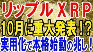 【仮想通貨】リップルXRP10月に重大発表!?実用化で本格始動の兆し!【暗号通貨】