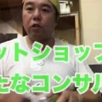 ネットショップに新たなコンサル c-kun videoブログ 20180802-568