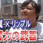 """【仮想通貨】与沢翼×リップル """"影響力""""という武器は高騰の要因なのか?"""