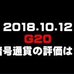 2018.10.12 G20  暗号通貨の評価は?仮想通貨(ADA)で億り人を目指す!近未来戦士ヒロミの暗号通貨ライフ