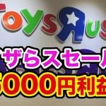 【トイザらスせどり】60%OFFで仕入れて利益65000円!