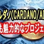 カルダノ(CARDANO/ADA)は最も魅力的な仮想通貨プロジェクト eToro