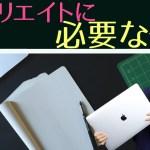 アフィリエイトに必要なもの【KYOKOの私物大公開】MacBook Pro・iPad Pro・canon一眼レフ・東プレ・GoProHERO7・ロジクールマウス