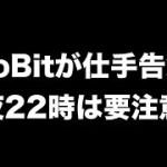 【衝撃】仮想通貨取引所YoBitが今夜10BTC仕手告知!サイコパスか!?【ウメの仮想通貨しゃべり場】