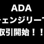cardanoADA仮想通貨交換所チェンジリーChangellyに上場!【ウメの仮想通貨しゃべり場】