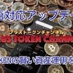 日本語対応アップデート!【プラストークンチャンネル】仮想通貨(plustoken)プラストークン