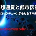 仮想通貨と【都市伝説】〜人類の起源〜