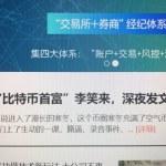 【仮想通貨】気になるニュース記事2つ、海外市場、話題の人物