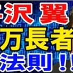 【与沢翼】億万長者の法則!!【仮想通貨】