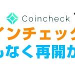 仮想通貨取引所「コインチェック」がまもなく再開か!?【仮想通貨】