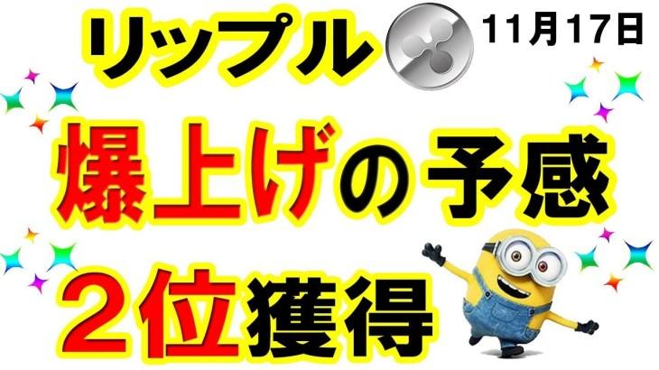 【仮想通貨】リップル時価総額2位!! 高まる爆上げ感!! BCH取引所対応とリップルのお話  ビットコイン リップル